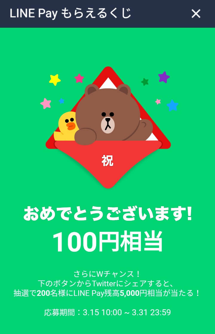 もらえるくじ100円当選画面