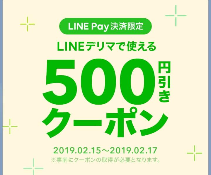 LINEデリマ500円引きクーポン