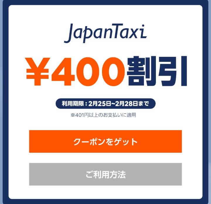 JapanTaxiクーポン