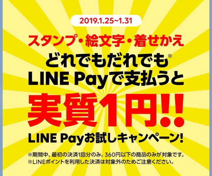 LINEスタンプなど1円クーポン