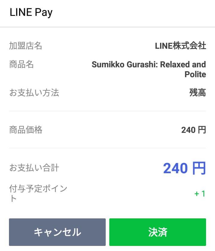 LINE STOREでの購入確認画面