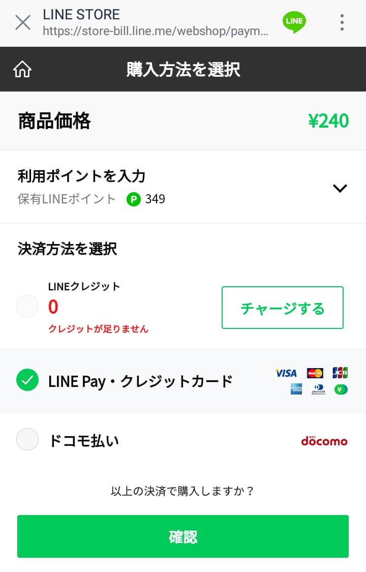 購入方法選択画面