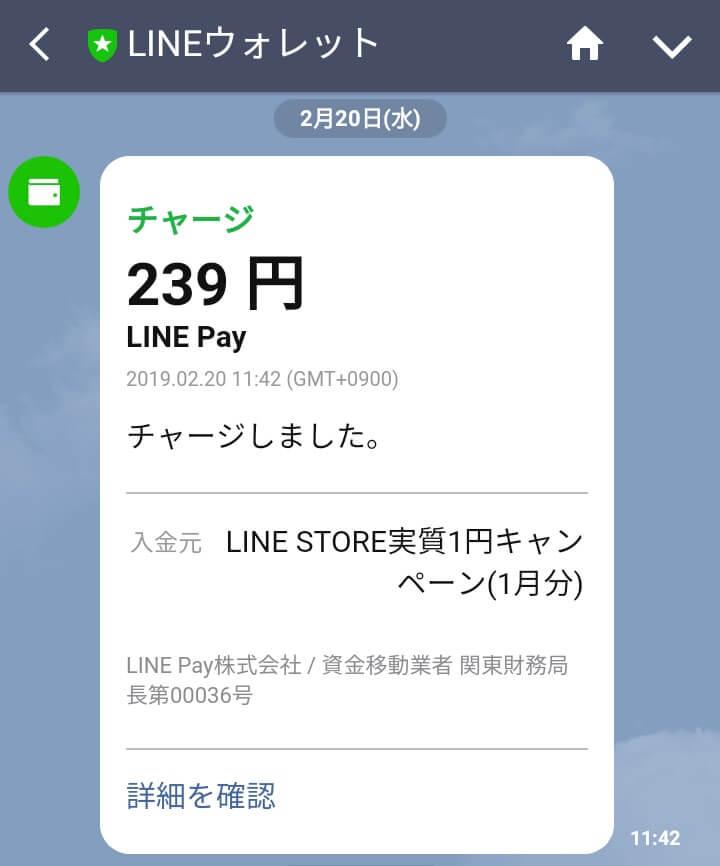 1円キャンペーン残高チャージのLINEウォレット通知