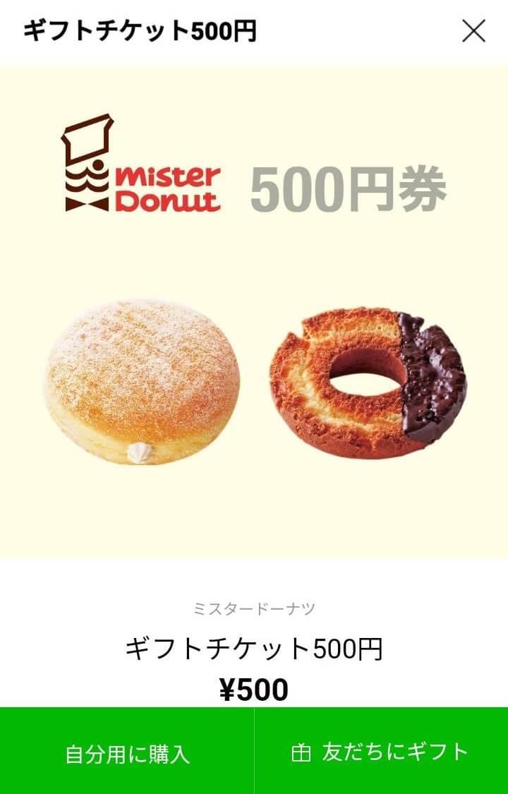 ミスタードーナッツ500円券のLINEギフト