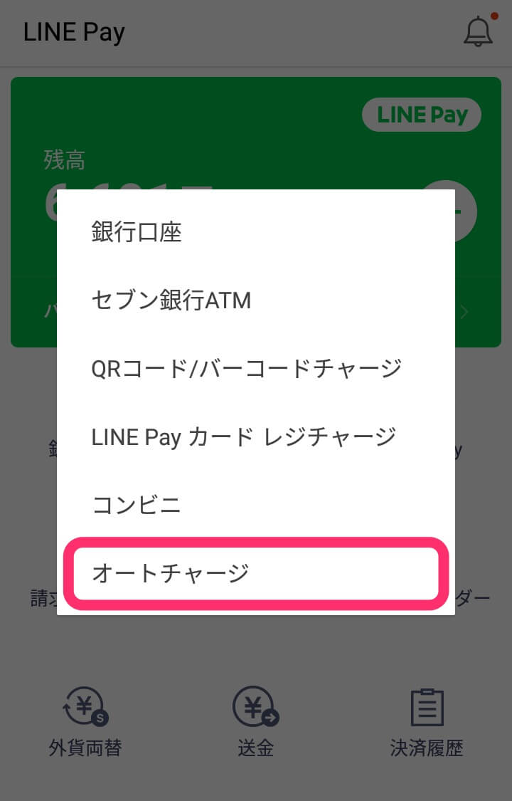 LINE Pay チャージ方法オートチャージ