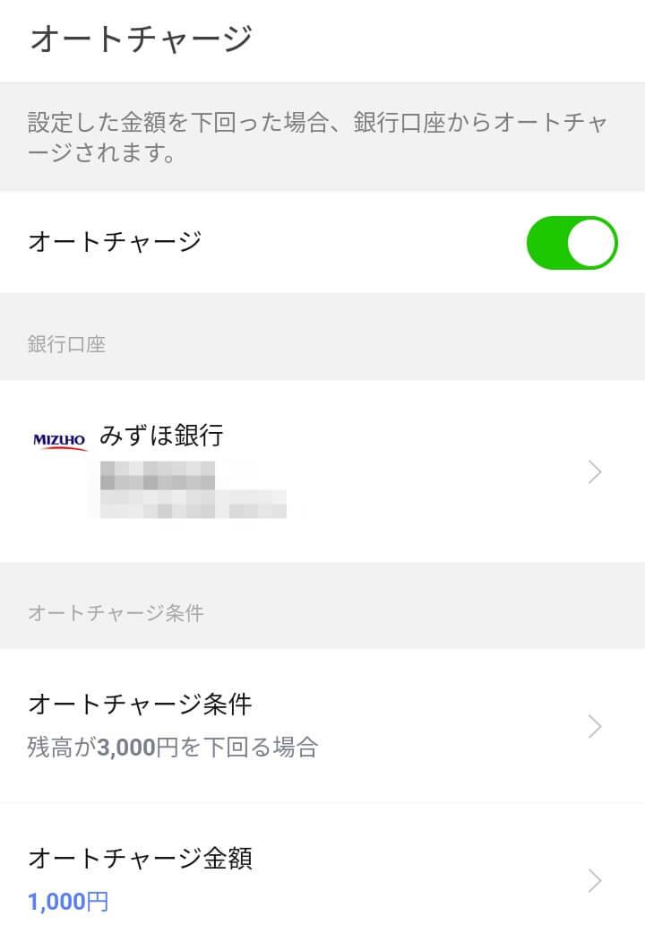 LINE Pay オートチャージ設定
