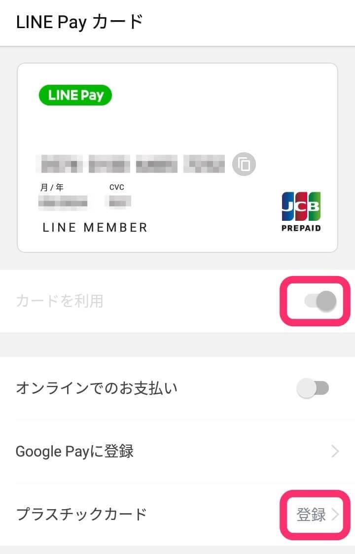 プラスチックカード登録前のカード画面