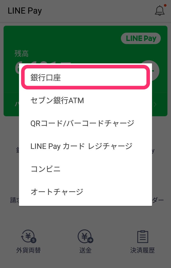 LINE Pay チャージ元選択
