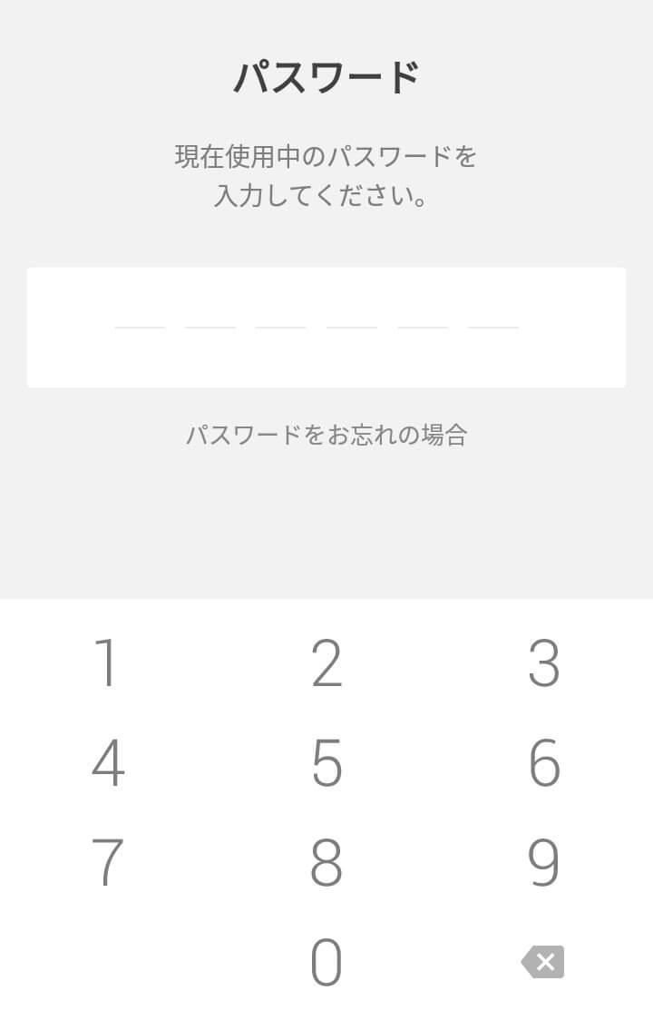 LINE Payパスワード入力画面