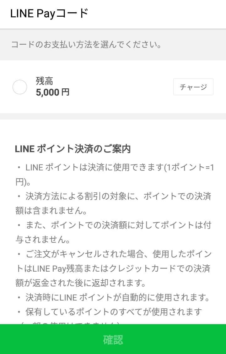 LINE Pay支払い元の選択画面