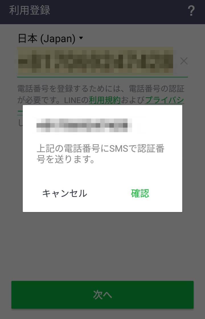 SMS認証2