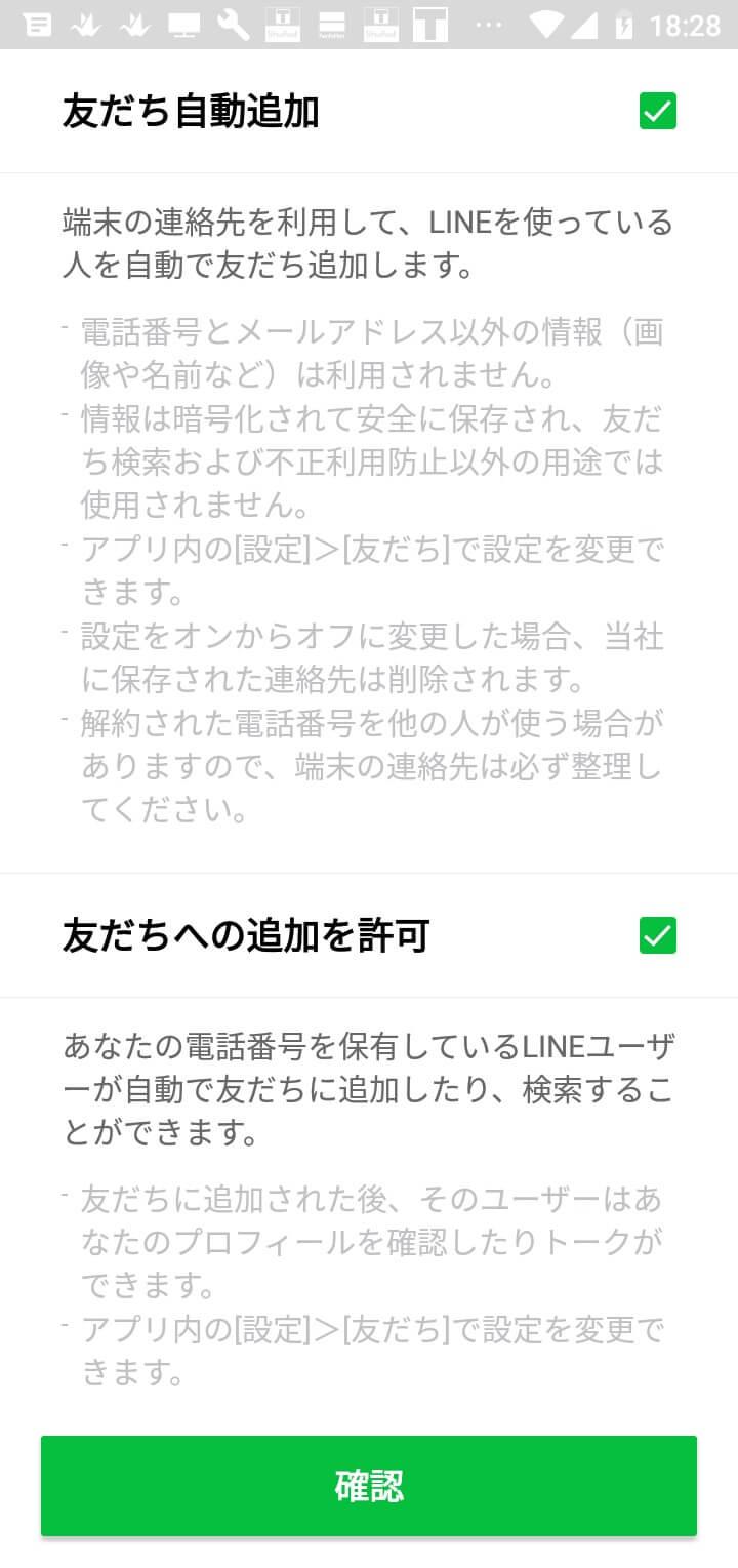 LINE Pay友だち追加設定画面