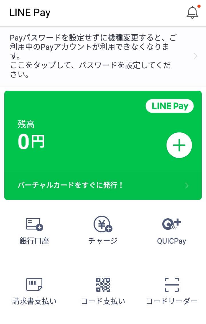 LINE Payトップ画面
