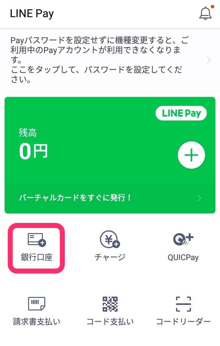 LINE Payトップ画面 銀行口座追加アイコン