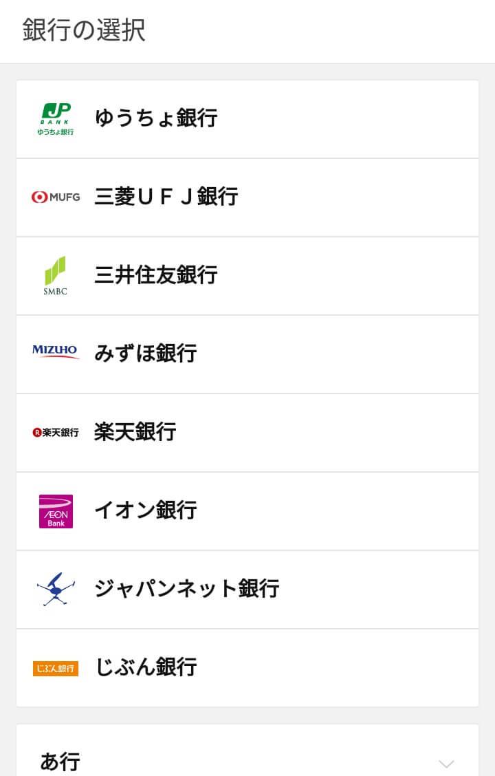 LINE Pay銀行選択画面