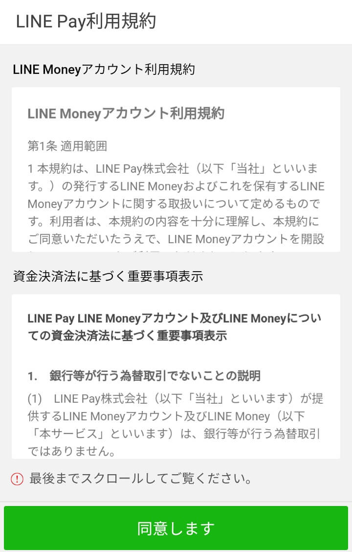 LINE Pay利用規約確認画面