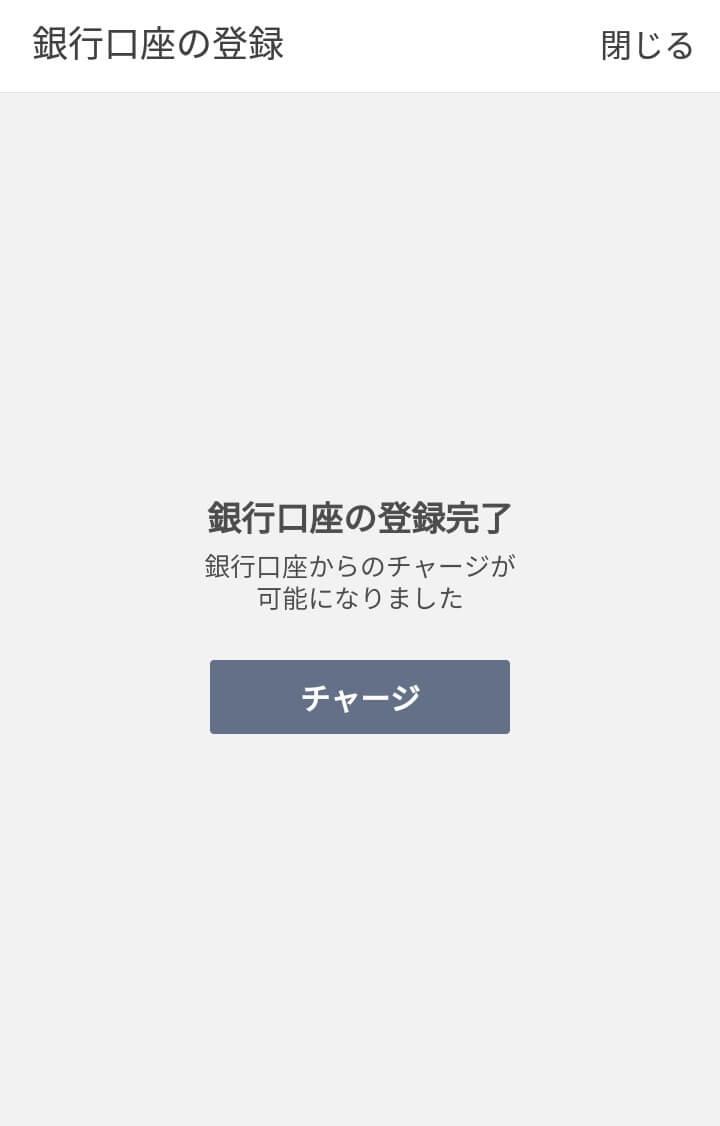 LINE Pay銀行口座の登録完了画面