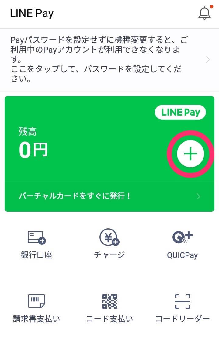 LINE Payトップ画面の+アイコン