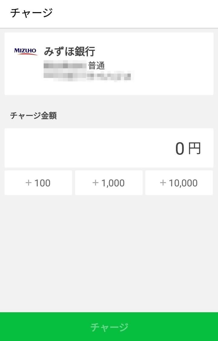 LINE Pay 銀行からのチャージ画面