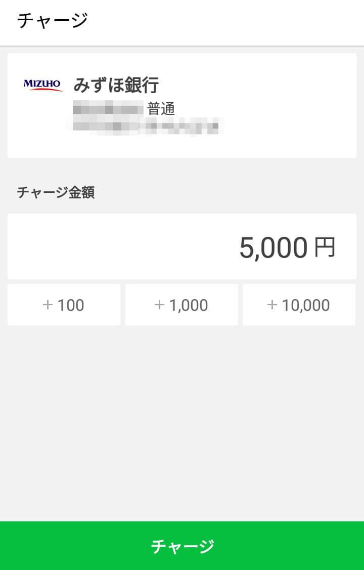 LINE Pay 銀行からのチャージで5,000円設定