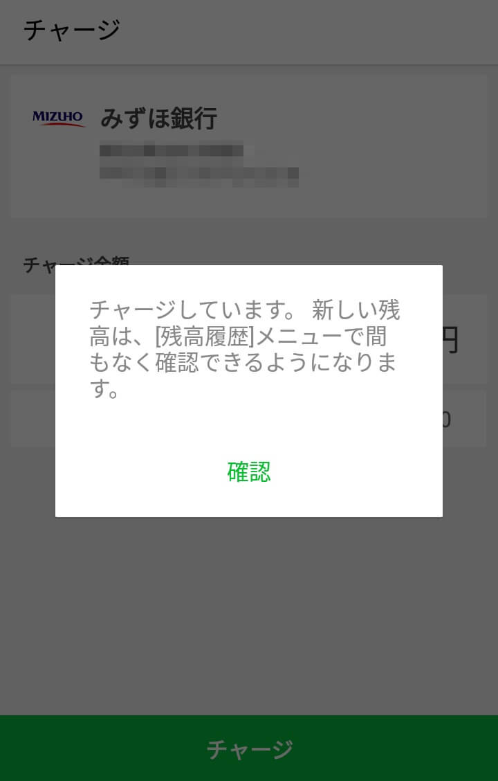 LINE Payチャージ中ダイアログ