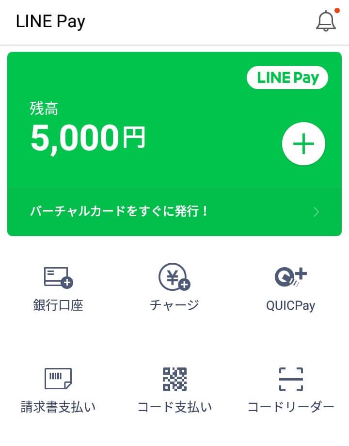 LINE Payチャージ後画面