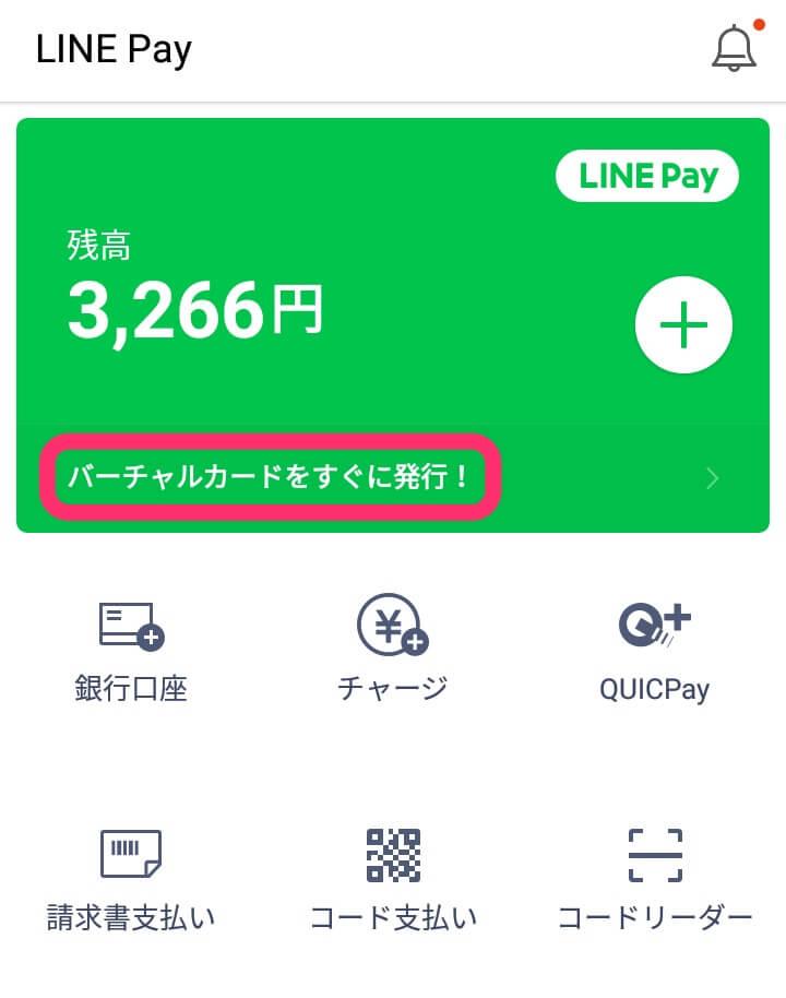 LINE Payトップ画面(LINE Pay カード登録前)
