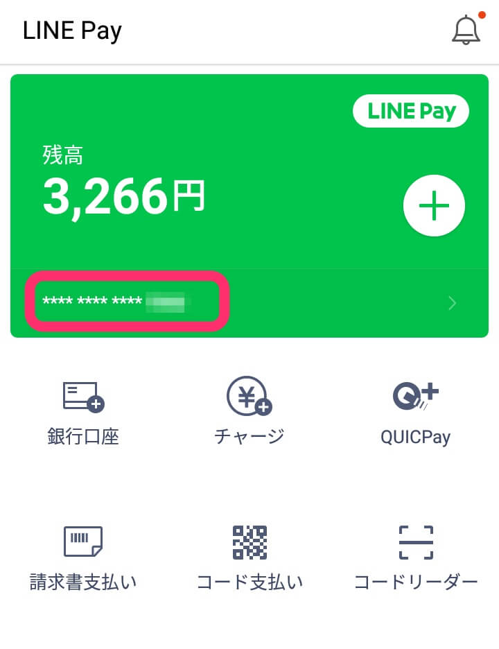 LINE Payトップ画面(LINE Pay カード登録後)