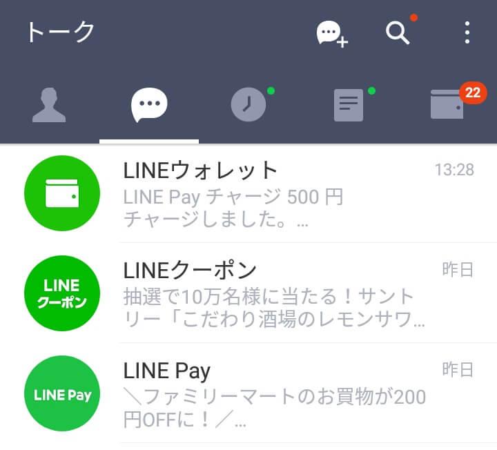 LINEアプリのトーク