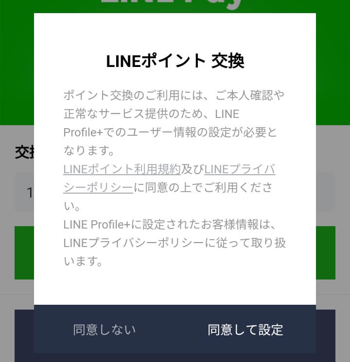 LINE Profile+同意確認画面