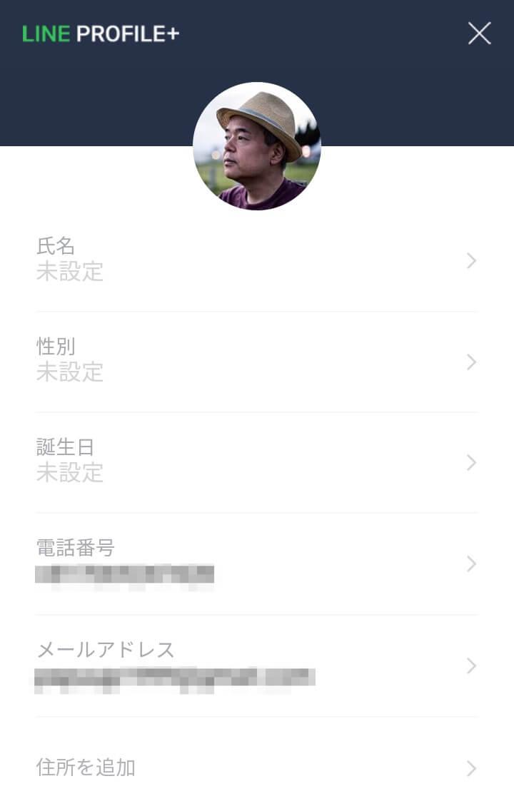 LINE Pfofile+設定画面