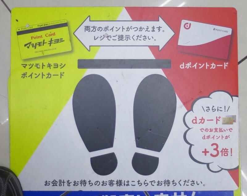 マツモトキヨシレジ付近の足元ポイント案内図