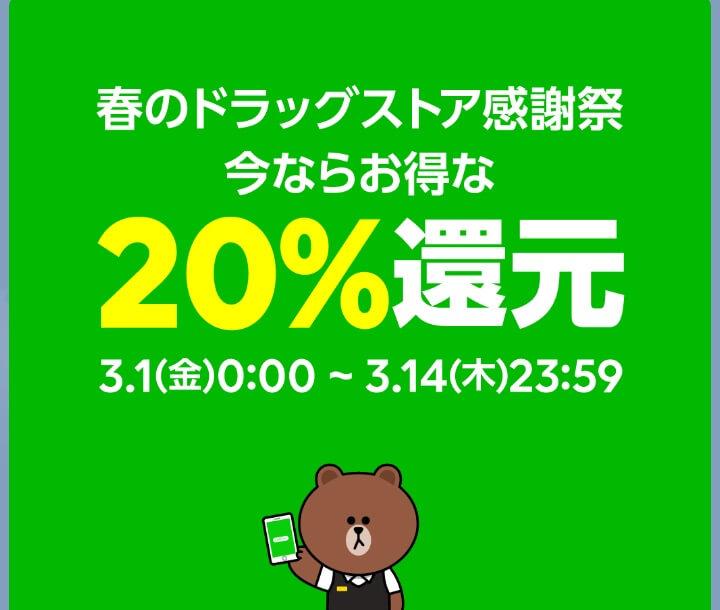 ドラッグストア限定LINE Pay 20%還元キャンペーン