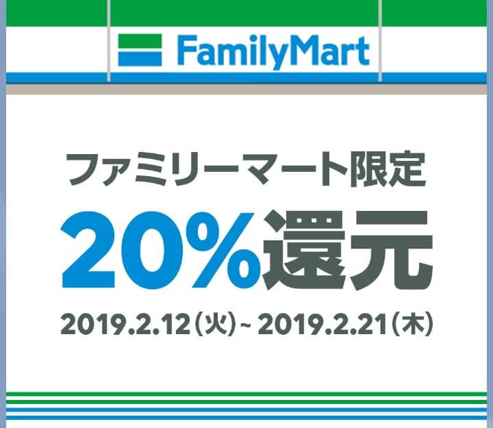 ファミリーマート限定LINE Pay 20%還元キャンペーン