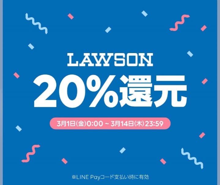 ローソン限定LINE Pay 20%還元キャンペーン