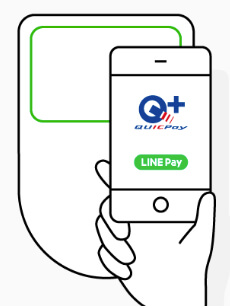 LINE PayのQUICPay支払い