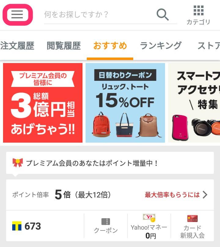 Yahoo!ショッピングトップ画面