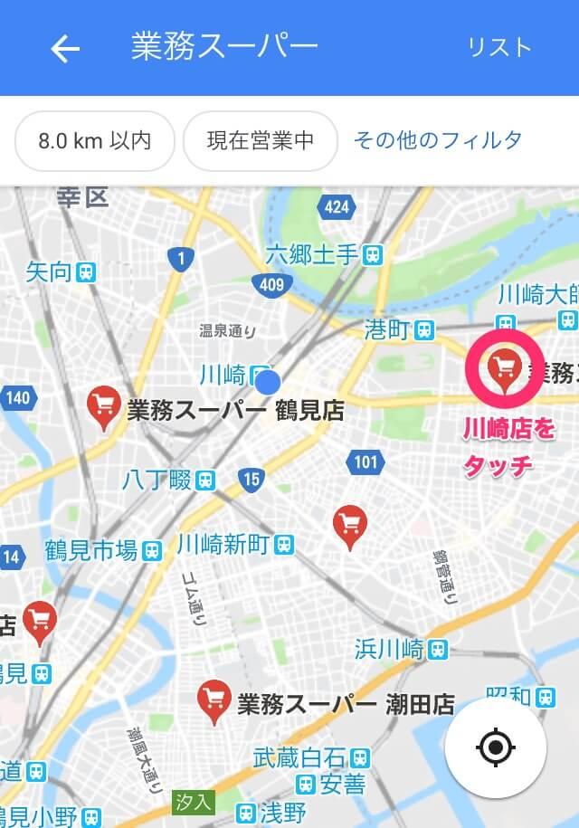 川崎駅で業務スーパーを検索