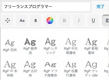 フォント選択画面