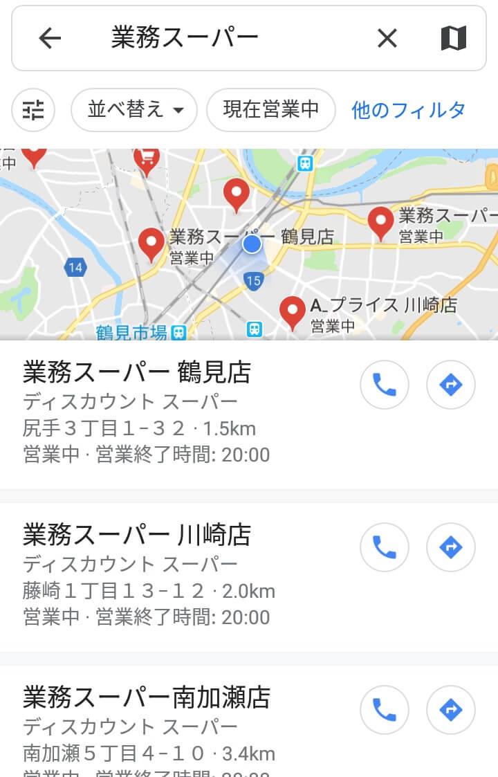 AndroidのGoogleマップでの業務スーパー検索結果