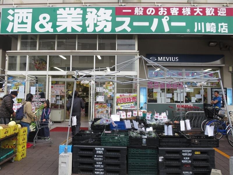 業務スーパー川崎店外観