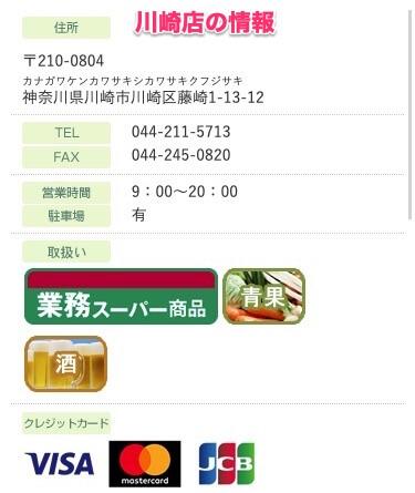 川崎店の店舗情報