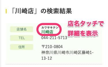 川崎店検索結果