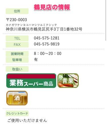 鶴見店の店舗情報