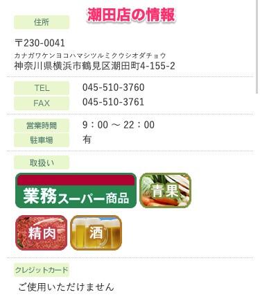 潮田店の店舗情報