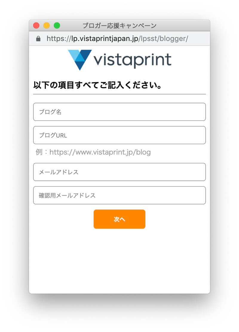 vistaprintブロガー応援キャンペーン入力フォーム