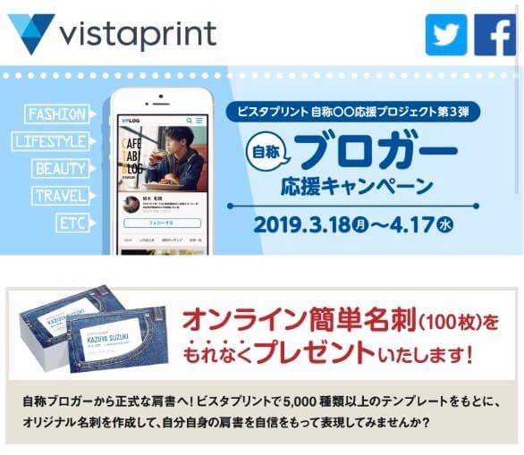 vistaprintブロガー応援キャンペーンページ