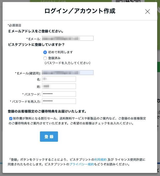 ログイン/アカウント作成画面