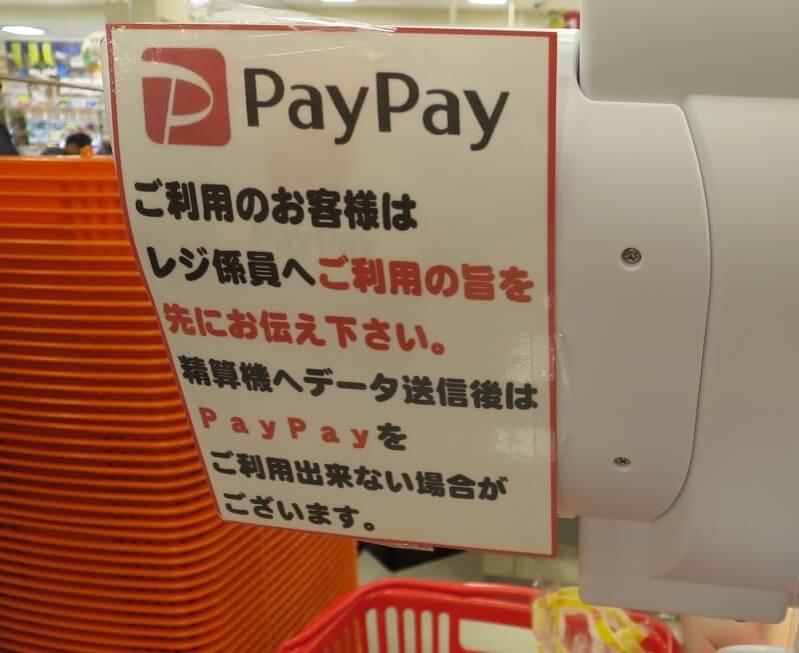 レジに貼られたPayPayの利用案内