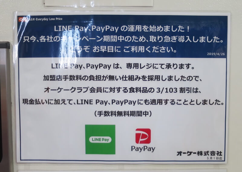 PayPayおよびLINE Pay利用案内